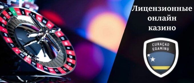 Лицензионные казино рунета