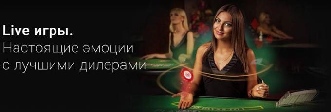 Лучшие казино с живыми дилерами
